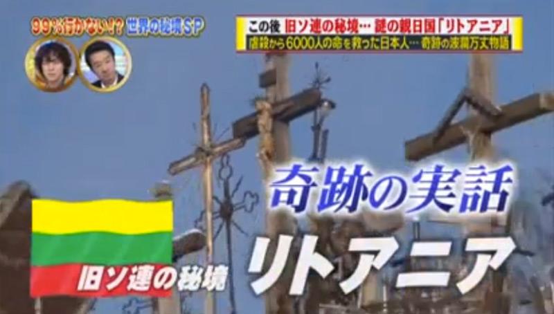 """Lietuva Japonijos televizijoje: """"Neįmanoma. Pasaulis"""""""