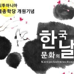 Korėjos kultūros diena spalio  9 – 10 Vilniuje