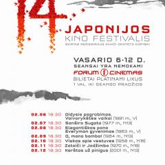 Kviečiame į 14-ąjį Japonijos kino festivalį