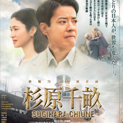 Movie about Chiune Sugihara world première in Kaunas and Vilnius