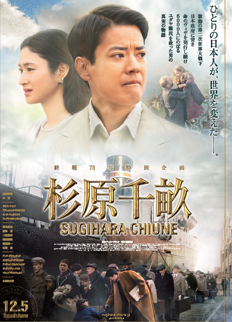 Sugihara movie