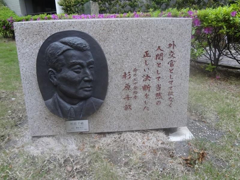 早稲田大学のキャンパス内にある杉原千畝顕彰碑