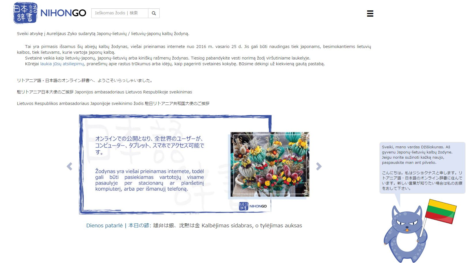 First Japanese-Lithuanian online dictionary launched