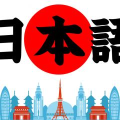 Japonų – lietuvių kalbų žodynas