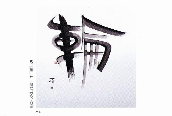 yusho calligraphy