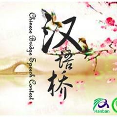 Gegužę – kinų kalbos konkursas Vilniuje