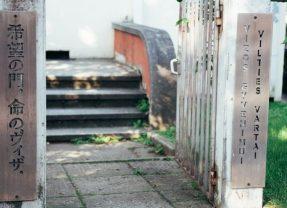 Sugiharos namų remontui surinkta daugiau nei 20 tūkst. eurų