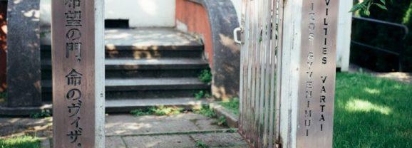 杉原ハウス の 再建:当時 の 内部 を 再現