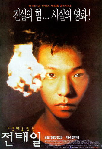 "South Korean history through Korean movies. ""A single spark"" (directed by Park Kwang-su, 1995)"