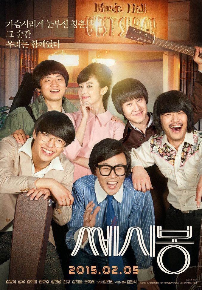 "South Korean history through Korean movies. ""C'est si bon"" (directed by Kim Hyun-seok, 2015)"